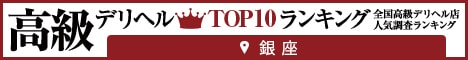 銀座 | 高級デリヘルTOP10ランキング