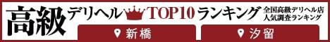 新橋・汐留 | 高級デリヘルTOP10ランキング