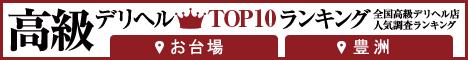 お台場・豊洲   高級デリヘルTOP10ランキング