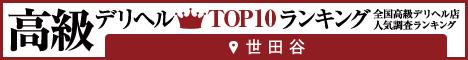 世田谷   高級デリヘルTOP10ランキング